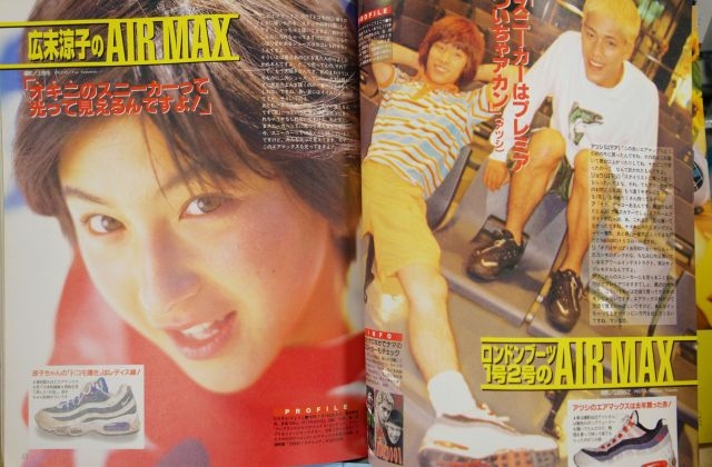 1997年1月発行の雑誌「Boon EXTRA VOL.5」には、エアマックスを履いていた広末涼子さんやロンドンブーツ1号2号のインタビューも。「オキニのスニーカーって光って見えるんですよ!」と当時、広末さんはコメントしている