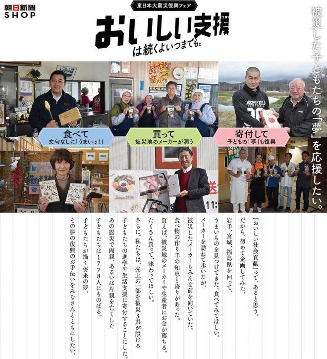 「東日本大震災復興フェア おいしい支援は続くよ。いつまでも」のページ