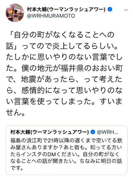 村本さんの謝罪ツイート