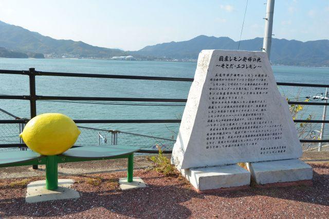 レモンをあしらったベンチや石碑も=広島県尾道市瀬戸田町