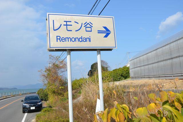 レモン谷の案内板も=広島県尾道市瀬戸田町
