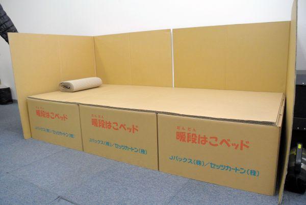 Jパックスが製造・販売する段ボール簡易ベッド「暖段はこベッド」