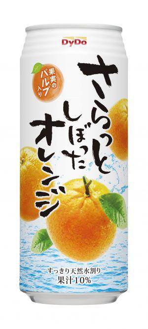 昨年終売になった「さらっとしぼったオレンジ」