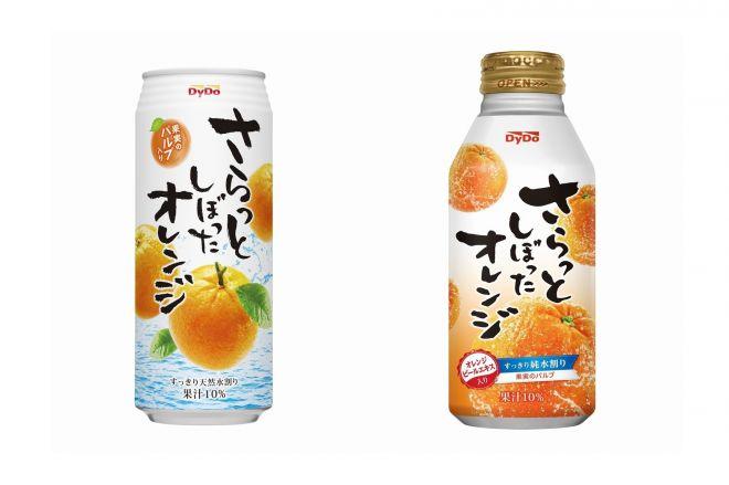 左は昨年終売になった「さらっとしぼったオレンジ」、右は今回発売された商品です