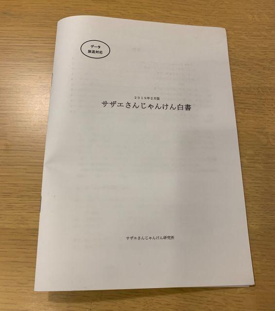高木さんが販売していた「サザエさんじゃんけん白書」