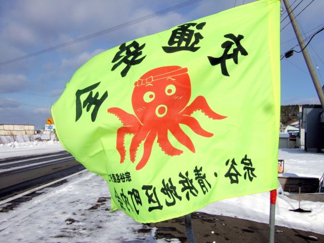 地元産のタコをデザインした交通安全の旗=北海道稚内市の宗谷・清浜地区