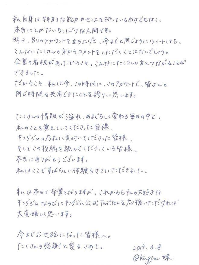 「フォロワーの皆さまへ」と題した手書きの文章