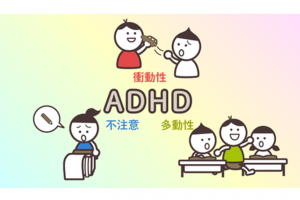 【図解】ADHDとは?イラストでわかりやすく紹介します!