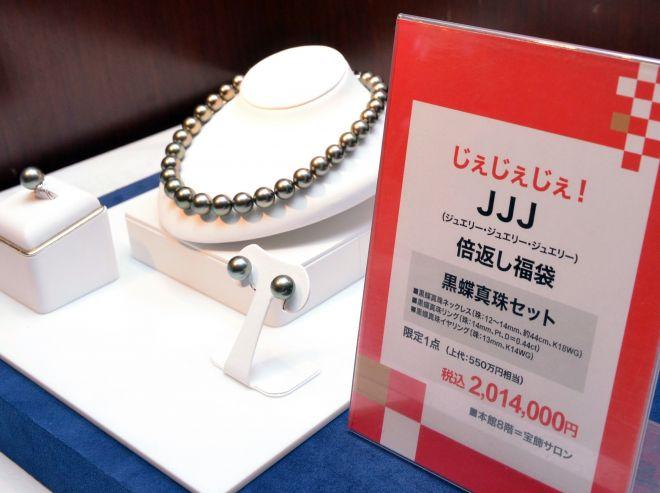 百貨店のそごうが売り出した「じぇじぇじぇ!JJJ倍返し福袋」の黒蝶真珠セット=2013年、広島市