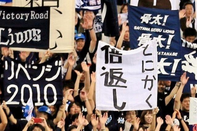 「倍返し」「リベンジ」「骨太」と、平成の流行語が並ぶプロ野球・西武の応援スタンド=2013年