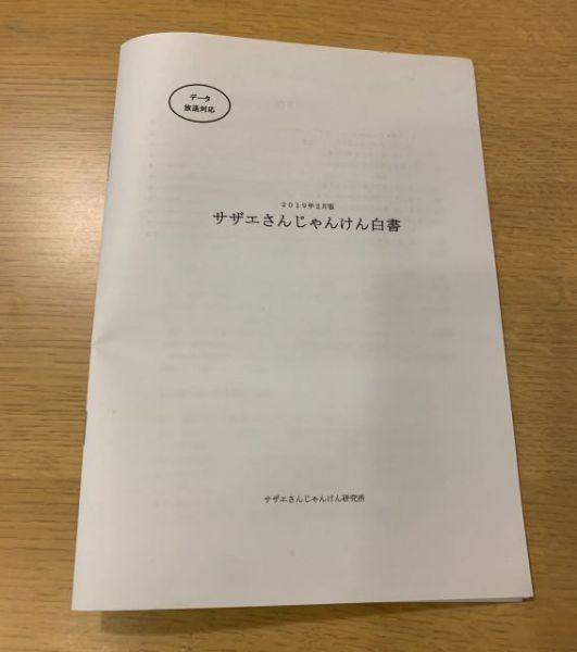 販売していた「2019年2月版サザエさんじゃんけん白書」