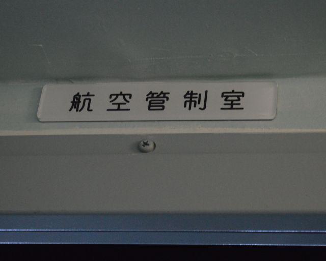 護衛艦いずもの航空管制室入り口=3月13日、横須賀港