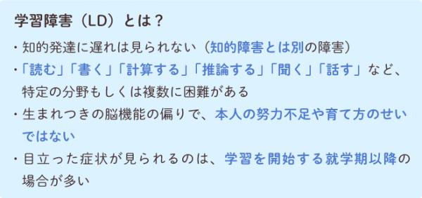 【図解】学習障害(LD)とは?イラスト図解でポイントを解説!