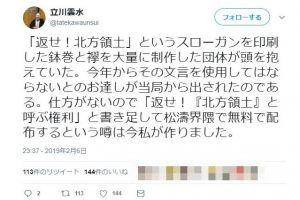 ツイッターで世相を斬りまくる落語家・立川雲水「今の政治は面白い」