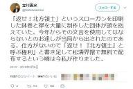 ツイッターで政治や社会を切りまくる立川雲水さん