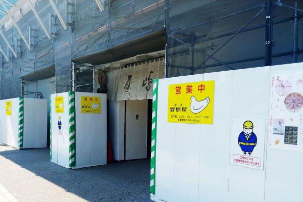 改装していたころの豊島屋本店。工事の囲いのあちこちに鳩の可愛いイラストがありました