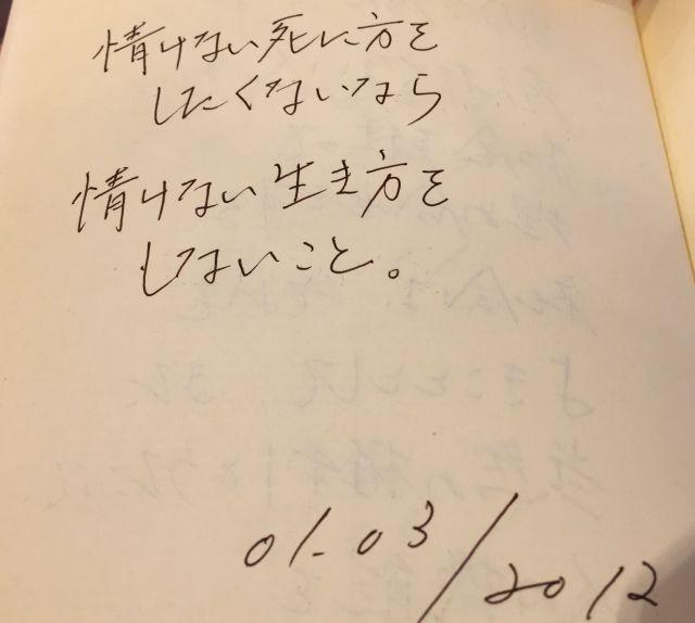 浦野芳子さんが手帳に残した言葉