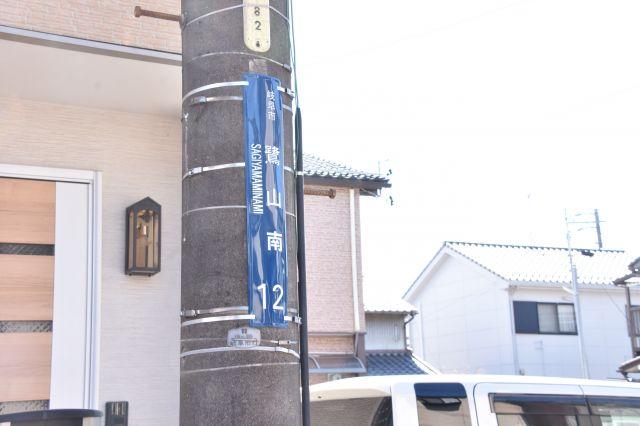 電柱に取り付けられた新住所