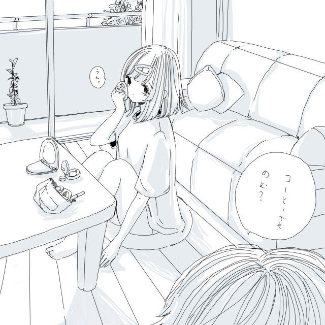 朝になっても君の生活している部屋に存在していることに感動しつつも大人ぶって平然を装っている。
