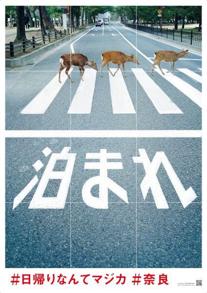 奈良市観光協会が制作したポスター
