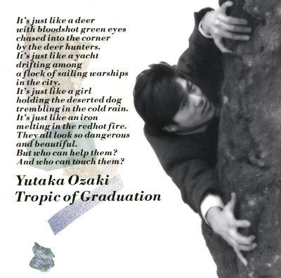 「卒業」が収録されたアルバム「回帰線」