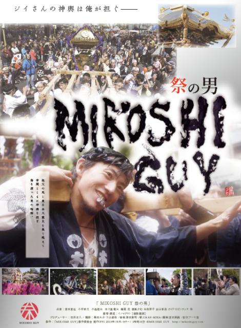 映画「MIKOSHI GUY」のポスター