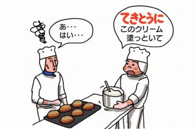 札幌市の障がい福祉課が発行している「虎の巻」シリーズの一場面