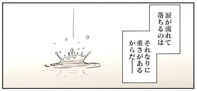 漫画「質量のない日々なんてない」の一場面
