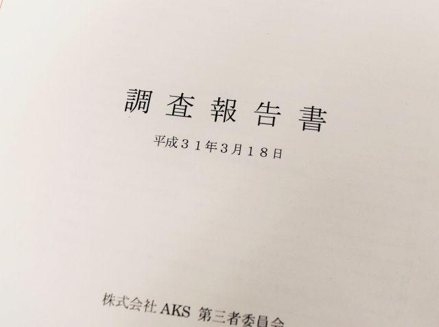 NGT48のホームページに掲載された第三者委員会の調査報告書