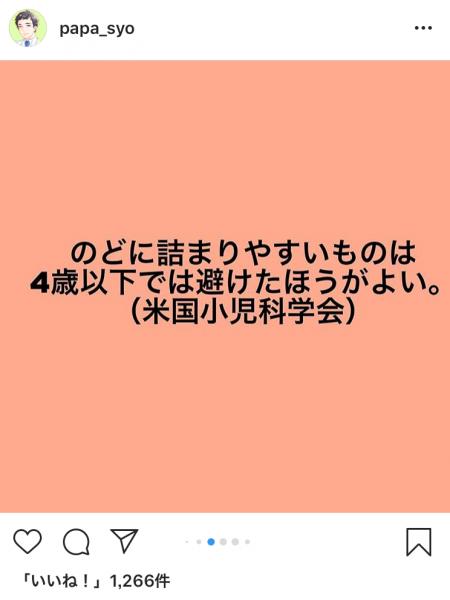 ぱぱしょーさんのインスタの投稿