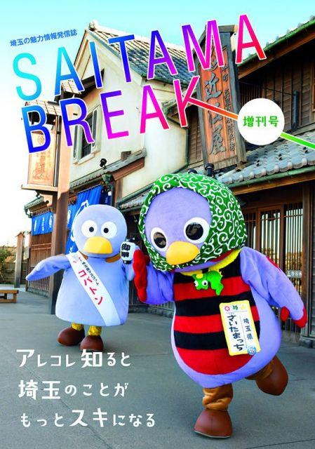 観光案内冊子「埼玉ブレイク」