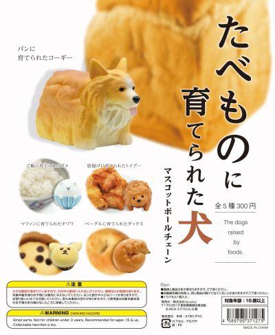 6月上旬発売予定のカプセルトイ「たべものに育てられた犬」