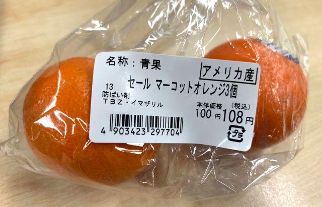"""記事前半の画像で使用した""""みかん""""は、実は「マーコットオレンジ」である"""