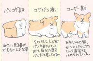 食パンから変化する様子を描いたイラスト