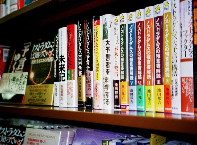 99年、各地の書店には「ノストラダムスの大予言」の解説書が並び、買い求める人々が殺到した