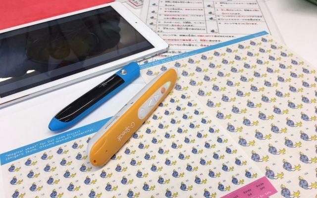 生田さんが普及を図る「G-Speak」を活用した障害児の支援ツール