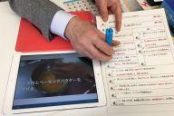 大妻女子大学の生田茂教授が普及を図っている多機能音声ペンを利用したツール