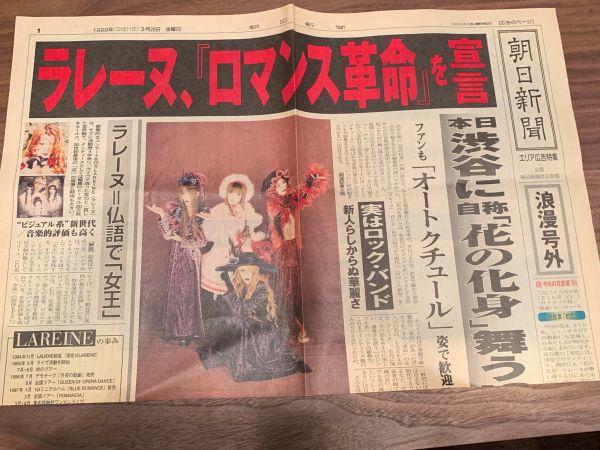 1999年3月26日、朝日新聞が発行した号外広告。「浪漫号外」「花の化身」といった単語が踊る。当時、人気絶頂だったV系バンド「ラレーヌ」のワンマンライブを告知している。