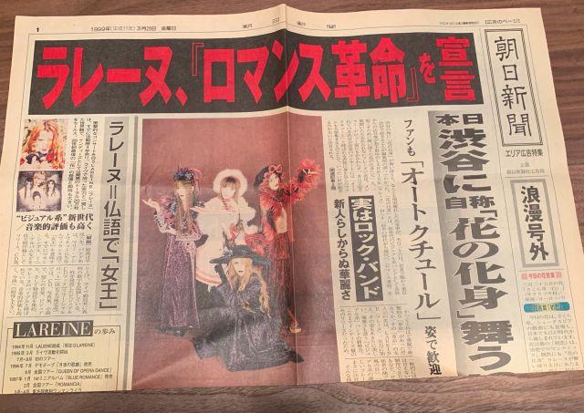 1999年3月26日、朝日新聞が発行した号外広告。「浪漫号外」「花の化身」といった単語が踊る。当時、人気絶頂だったV系バンド「ラレーヌ」のワンマンライブを告知している。大手マスコミも、しっかりブームに乗っかっていた。