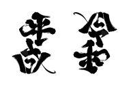 「平成」の文字を逆さにすると「令和」