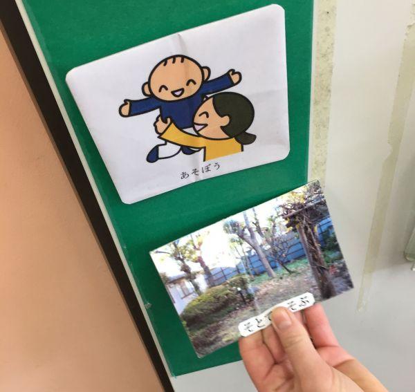 子どもたちが「遊びたい」「遊ぼう」という意思をスタッフに示すイラストや園庭の写真。こうしたツールを通じてコミュニケーションを取る方法もあります=東京都文京区の「富坂子どもの家」