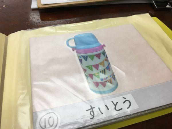 昼食セッティング⑩は、水筒=東京都文京区の「富坂子どもの家」
