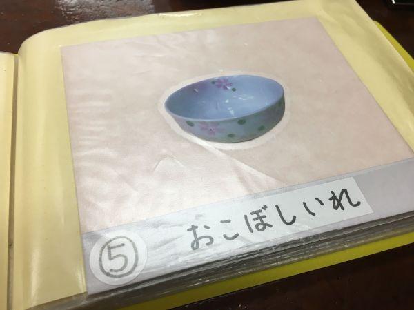昼食セッティング⑤は、おこぼし入れの用意です。一人一人食べこぼしたものがあれば、自分でこれに入れていくためです=東京都文京区の「富坂子どもの家」