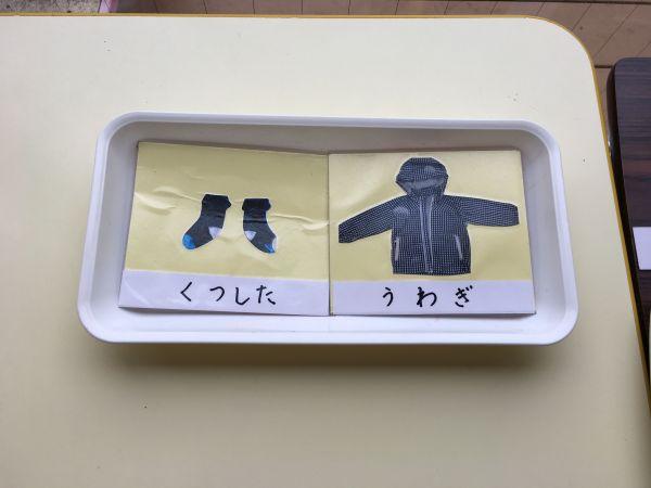 園庭で外遊びをする際に使う「うわぎ」や「くつした」をイラストで示すことによって、子どもたちが園庭で遊ぶ際のルールを理解しやすいようにしています=東京都文京区の「富坂子どもの家」