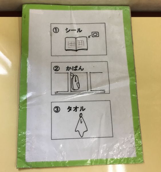 子どもたちが理解して行動を起こしやすいように、登園後に行うルーティンは、順番ごとに絵でも示されていました=東京都文京区の「富坂子どもの家」