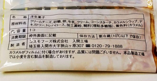 関東の場合、製造者は山崎製パン(上)とコスモフーズ(下)の2社があります。原材料が異なっているように見えますが実際は同じで、メーカーによって表記基準が異なっているためだそうです