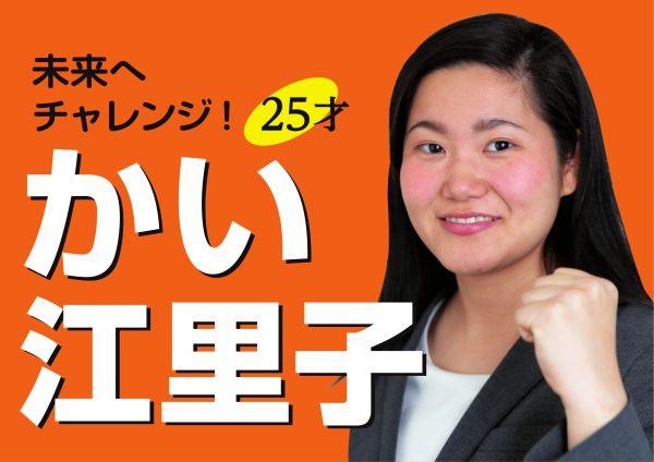 選挙ポスター撮られてみたら……。甲斐江里子記者が実際に出馬するならこれにしようと決めたポスターのデザイン。元気さ、力強さを表現