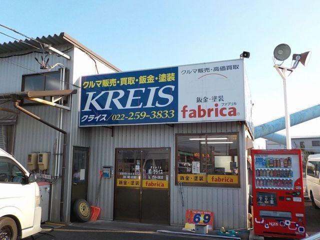 仙台市宮城野区の中古車店「クライス」。仙台港にほど近い立地で、東日本大震災では津波浸水の被害に遭った