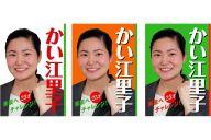 背景色を変えると雰囲気も変わる選挙ポスター