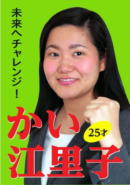 赤と緑の反対色を使ったポスター例